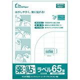 ラベル用紙 楽貼ラベル 65面 A4 100枚 UPRL65A-100