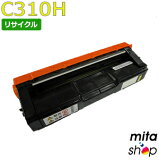 リコー用 SPトナー イエロー C310H リサイクルトナーカートリッジ (即納再生品)