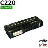 【2本以上で送料無料】リコー用 SP トナー 515422対応 ブラック C220 リサイクルトナーカートリッジ (即納再生品)