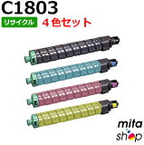 【4色セット】 リコー用 MPトナーキット C1803 リサイクルトナーカートリッジ (即納再生品) 【沖縄・離島 お届け不可】