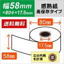 TOSHIBA TEC 東芝テック 58R-80TR-HC 58R-80TRHC 対応汎用 高保存感熱レジロール紙 (20巻パック)