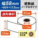 TOSHIBA TEC 東芝テック M-80-305-A4-100 M-80-30F-B8-100 M-80-30F-B8-200 対応汎用 感熱レジロール紙 (20巻パック)