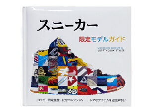 "GOODS [スニーカー限定モデルガイド] SNEAKERS ""THE COMPLETE LIMITED EDITIONS GUIDE""  (sne..."