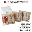 広島流お好み焼 ギフト用 バラエティー 3種セット / ギフ