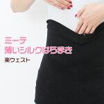 【ミーテ】ミーテ薄いシルクはらまき【絹薄い軽い締めつけない着ぶくれしないインナーよく伸びるズレない丸まらないシルク腹巻メンズOK温かい日本製】