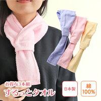 【ミーテ】簡単便利「するっとタオル3色組」【結ばない日本製3本入ギフトタオル汗拭きマフラー】