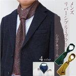 【ミーテ】メンズ・リバーシブルミフラー