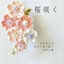 正絹 つまみ細工 の 髪飾り 桜咲く さくら いちりん 花びら 一枚の 布 に型付けをい 凹凸少な目 ちりめん ...