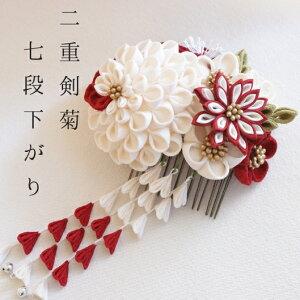 【 正絹 つまみ細工 紅白 二重...