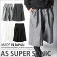 ガウチョパンツ メンズ ワイドパンツ モード系 きれいめ 半端丈パンツ スカンツ ブラック グレー ホワイト スカーチョ 幅広 AS SUPER SONIC