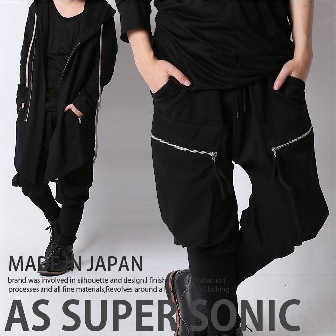 サルエルパンツ メンズ モード系 ジョガーパンツ ロングリブ パンク V系 ストリート ブラック AS SUPER SONIC