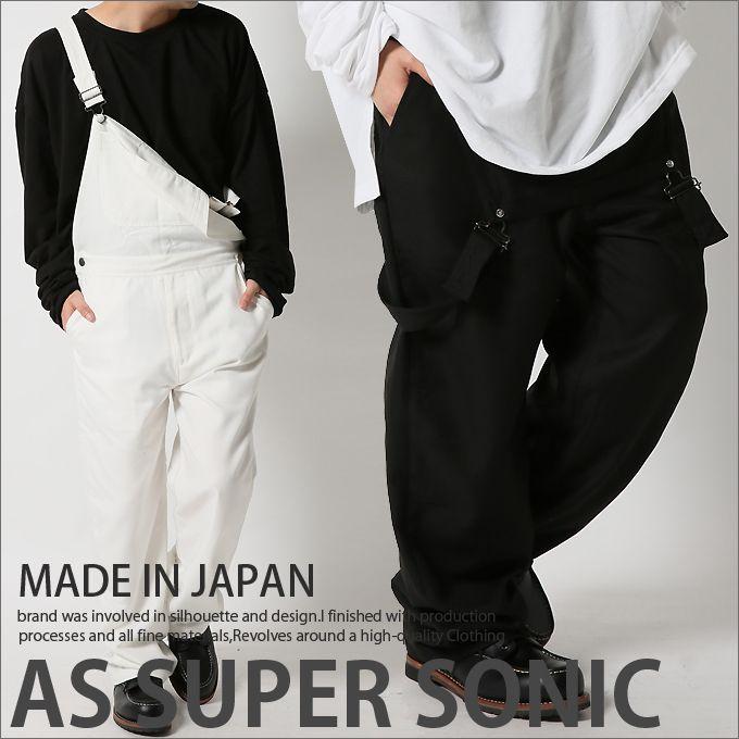 オーバーオール メンズ サロペット メンズファッション ブラック ホワイト オールインワン ワークパンツ AS SUPER SONIC アズスーパーソニック