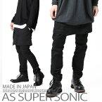 レイヤードパンツ モード系 メンズ スカート付 フラップ テーパード V系 メンズファッション ブラック 黒 AS SUPER SONIC