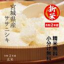 200円OFF桃鉄クーポン!【新米!】宮城県産 ササニシキ令...
