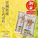 【新米!】令和2年宮城県産ひとめぼれ白米10kg(5kg×2...