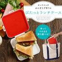 サンドイッチ おにぎらずを簡単に作って持