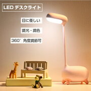 デスクライト動物・オシャレ・おしゃれ・卓上ライト・アニマル・LED
