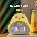 置き時計 置時計 ひよこ 雛 デジタル おしゃれ 目覚まし時