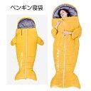 1.5KG 快適温度 5~10度 ペンギン 寝袋人型 人型寝...