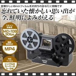 スリーアールソリューション8mmフィルムスキャナ3R-FSCAN008『納期2ヶ月ほど』8mmフィルムを手軽にスキャンしてデジタルデータ化可能!【RCP】[fs04gm][02P05Nov16]