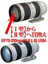 [3年保険付]【グレードアッププラン】キヤノン EF70-200mm F2.8L IS USM→EF70-200mm F2.8L IS ...
