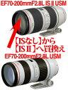 [3年保険付]【グレードアッププラン】キヤノン EF70-200mm F2.8L USM→EF70-200mm F2.8L IS II ...