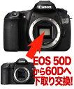 [3年保険付]【EOS 50Dから60Dへグレードアップ】キヤノン EOS 60D←EOS 50Dデジタル一眼レフボ...