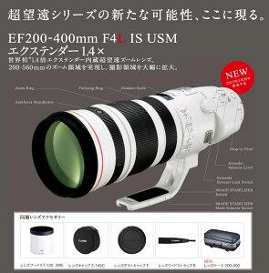 【当店限定!ポイント2倍UP祭!!】[3年保険付]【送料無料】Canon EF200-400mm F4L IS USM エクス...