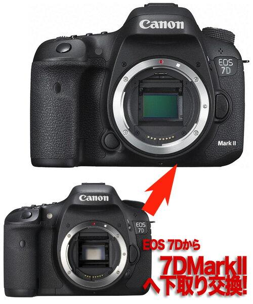 Canon EOS 7D MarkII←EOS 7D デジタル一眼レフボディーグレードアップ EOS7DからEOS7D Mark2へグレードアップしよう[02P05Nov16]【コンビニ受取対応商品】