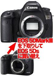 EOS5Ds←EOS5DMarkIIIデジタル一眼レフボディーグレードアップ