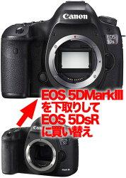 EOS5DsR←EOS5DMarkIIIデジタル一眼レフボディーグレードアップ