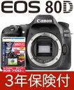 キヤノン EOS80D(W)・ボディー『2016年3月25日発売予定(通常購入)』常用ISO感…