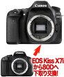 キヤノン EOS 80D←EOS Kiss X7iデジタル一眼レフボディーグレードアップ【EOS Kiss X7iから80Dへグレードアップ】[02P05Nov16]【コンビニ受取対応商品】