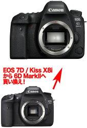 CanonEOS6DMarkII←EOS7D/KissX8iデジタル一眼レフボディーグレードアップEOS7D/X8iからEOS6DMark2へグレードアップしよう[02P05Nov16]【コンビニ受取対応商品】