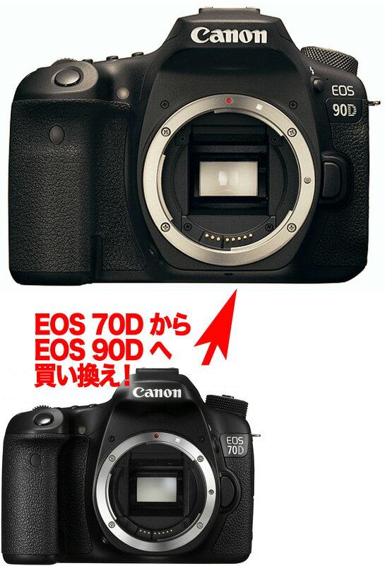 デジタルカメラ, デジタル一眼レフカメラ  EOS 90D EOS 70D Kiss X90 8000DEOS 70D Kiss X90 8000D 90D02P05Nov16