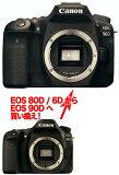 キヤノン EOS 90D ← EOS 80D / 6Dデジタル一眼レフボディーグレードアップ【EOS 80D / 6D から90Dへグレードアップ】[02P05Nov16]