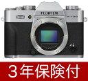 [液晶フィルム付]Fujifilm X-T20シルバーボディーのみ『1〜3営業日後の発送予定』電子ビューファインダー付小型・軽量ミラーレス一眼ボディー[02P05Nov16]【コンビニ受取対応商品】