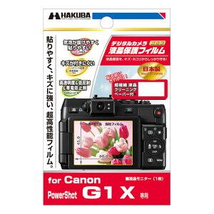 【当店独自開催!エントリーでポイント10倍】[メール便160円発送可能]ハクバ Canon Power Shot ...