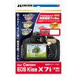 [在庫処分特価]ハクバ 液晶保護フィルム Canon EOS Kiss X7i/X6i 専用 DGF-CAEX7I 『即納可能/在庫限り』[02P05Nov16]【コンビニ受取対応商品】