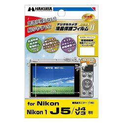ハクバNikon1J5/J4/V3専用液晶保護フィルムMarkIIDGF2-N1J5『1〜3営業日後の発送』[fs04gm][P25Jun15]