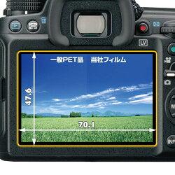 ハクバ液晶保護フィルムMarkIIPENTAXK-3II/K-3専用DGF2-PTK32デジタルカメラ用液晶フィルム『1〜3営業日後の発送予定』【RCP】[fs04gm][P25Jun15]