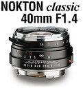 [3年保険付]Voigtlander NOKTON classic 40mm F1.4マルチコート[VMマウント]『即納』【あす楽対応】あえて昔のレンズの味を残したノクトンクラシック【RCP】[fs04gm][02P05Nov16]