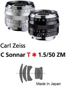 【当店限定!ポイント3倍UP祭!】_[3年保険付]【送料無料】Carl Zeiss C-Sonnar T*F1.5/50mm ZM...