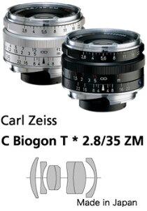 【当店限定!ポイント2倍UP祭!!】_[3年保険付]【送料無料】Carl Zeiss C-Biogon(クラシックビオ...