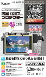 Kenko液晶保護フィルムPanasonicLUMIXGF7/GM1S/GX7/GM用『1〜3営業日後の発送』[P20Feb16]【コンビニ受取対応商品】