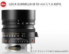【即納】あす楽[3年保険付]Leica SUMMILUX-M f1.4/50mm ASPH.(6bit)【即納】F1.4ハイスピードM...