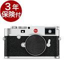 [3年保険付]Leica M10-R シルバークロームボディー #20003 【※受注後発注/ライカジャパンより取寄品のためキャンセル不可商品となります。】[02P05Nov16]