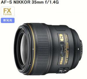 【期間限定特価】[3年保険付]【RCP】ニコン AF-S NIKKOR 35mm f/1.4G...