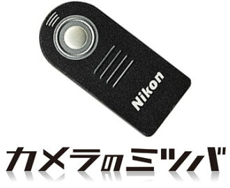 Nikon remote control ML-L3 tripod used during release operation in handy 4960759022233