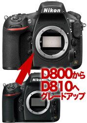 NikonD810ニコン←D800デジタル一眼レフボディーグレードアップ【RCP】[fs04gm][02P27Jun14]